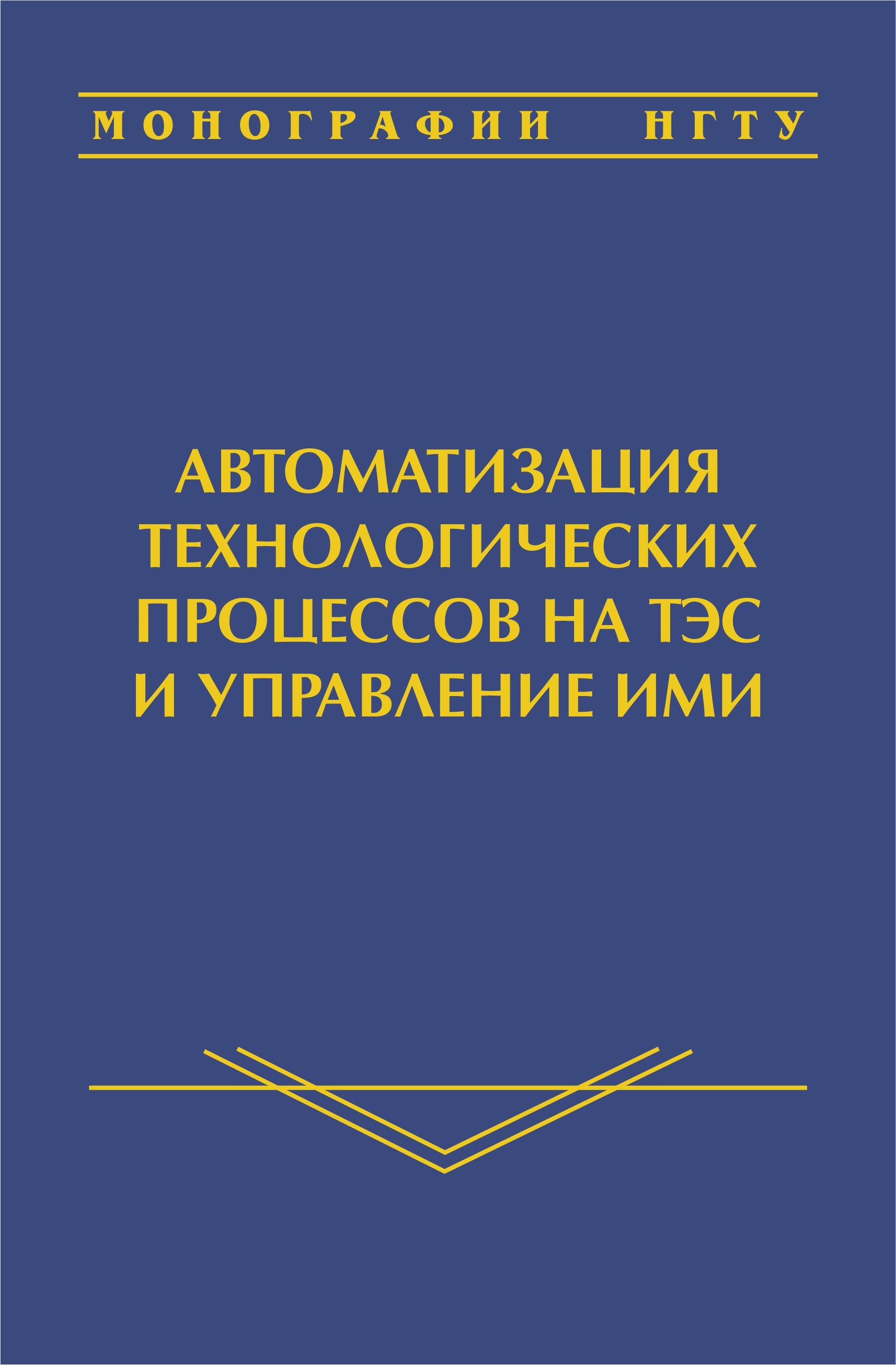 СТ РК 21.404-2002 АВТОМАТИЗАЦИЯ ТЕХНОЛОГИЧЕСКИХ ПРОЦЕССОВ СКАЧАТЬ БЕСПЛАТНО